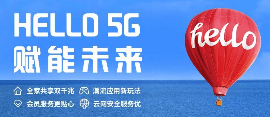 厦门电信5G