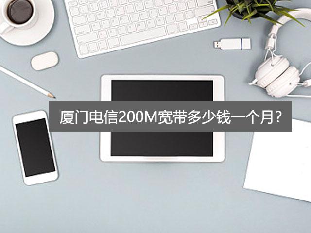 厦门电信200M宽带多少钱