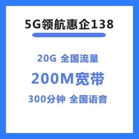 5G领航智企138套餐